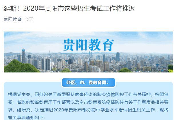 贵阳市2020年部分招生考试工作推迟(中考报名/体检/体育.....)