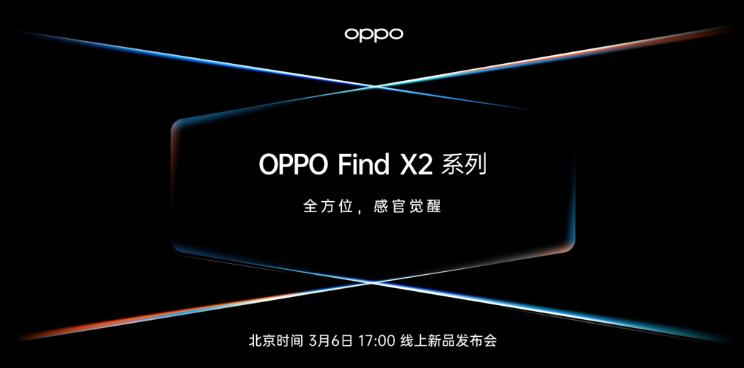 OPPO官宣3月6日线上发布FindX2或成首款3K+120Hz手机