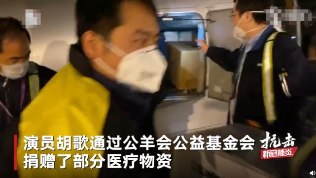 胡歌再向武汉低调捐60万物资 特地派直升机运送