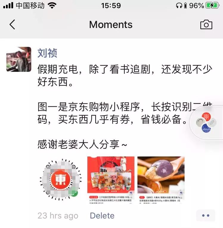 以淘小铺、东小店为例,如何入局社交电商平台?