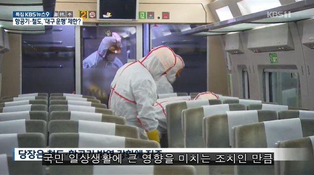 韩国两地区将实施最大程度封锁,但非封市封道,多航班停飞或缩减