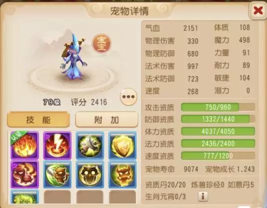 梦幻西游手游:土豪玩家打书一气呵成,打造9技能法宠让网友羡慕