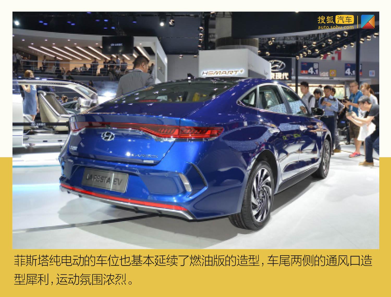 补贴后17.38万元起 北京现代菲斯塔纯电动公布售价