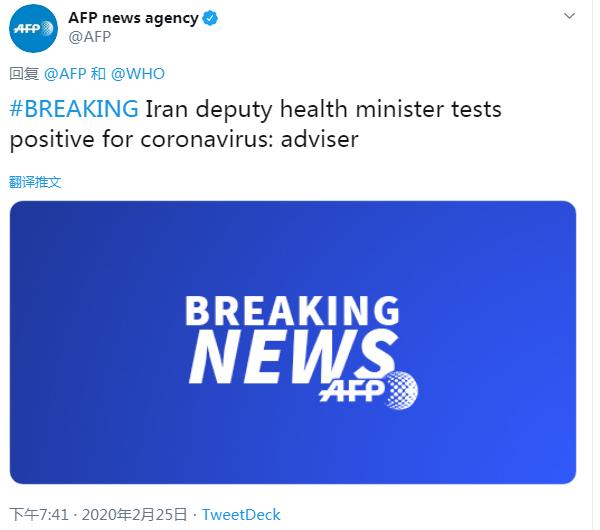 快讯!外媒称伊朗卫生部副部长新冠肺炎检测呈阳性