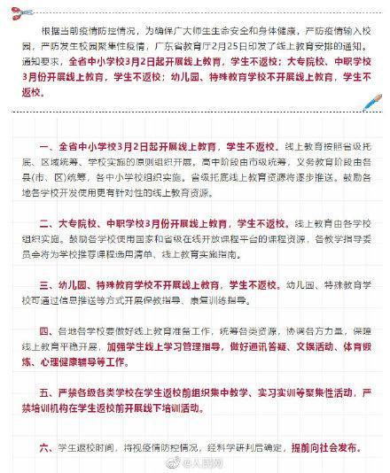 广东中小学3月2日起线上教育 学生不返校!