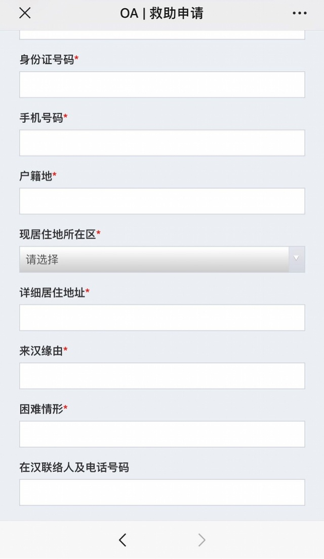 武汉发布滞汉旅客救助申请入口,可提供不超3千元救助金或住处