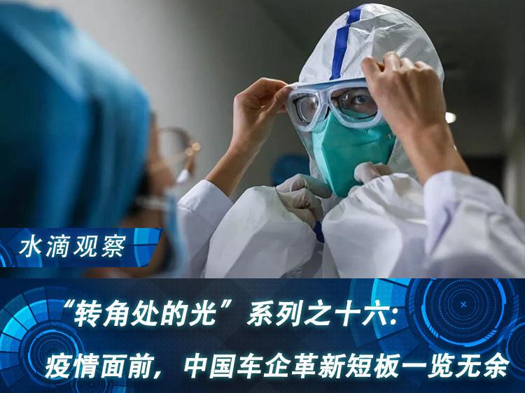 """在冬的转角处_""""转角处的光""""系列之十六:疫情面前,中国车企革新短板一览无余"""