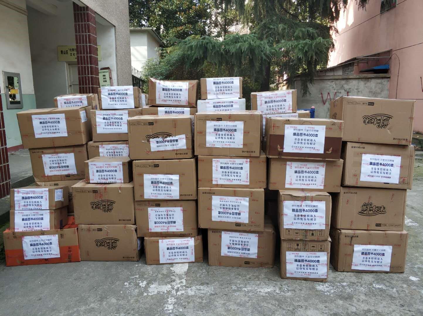 京東圖書攜手大星文化向武漢方艙醫院捐贈4000本書籍
