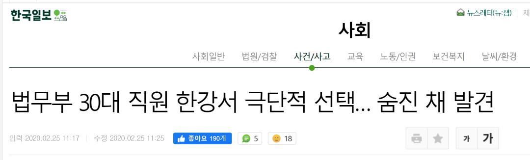韩国一参与防控公务员今晨自杀 韩国累计确诊893例新型肺炎