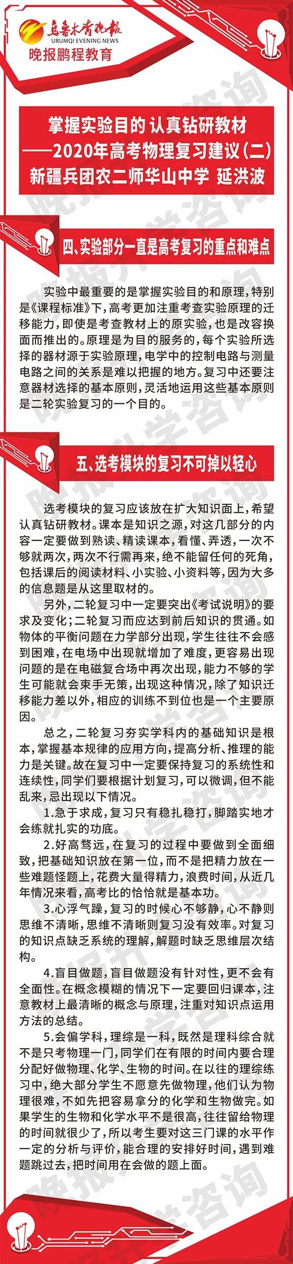 华山中学延洪波老师讲物理(二)