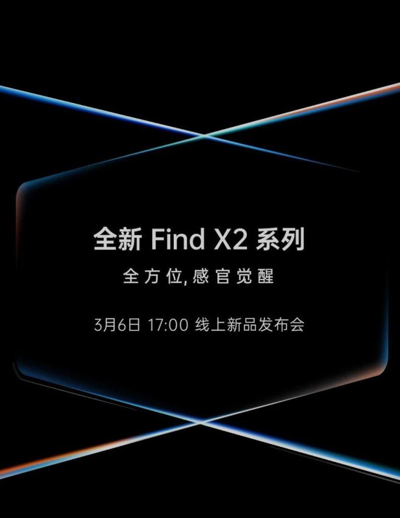 继续推进,OPPO 宣布会在 3 月 6 日发布 Find X2