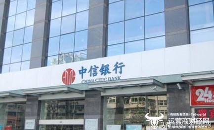 [中信银行又被罚2020万元 每年都挨罚那么多管理能长记性吗?] 中信银行卡