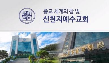 韩国抄了邪教总部是怎么回事? 到底多丧心病狂?