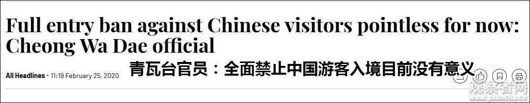 """青瓦台驳回""""禁止所有来自中国人员入境""""请求:不能情绪化"""