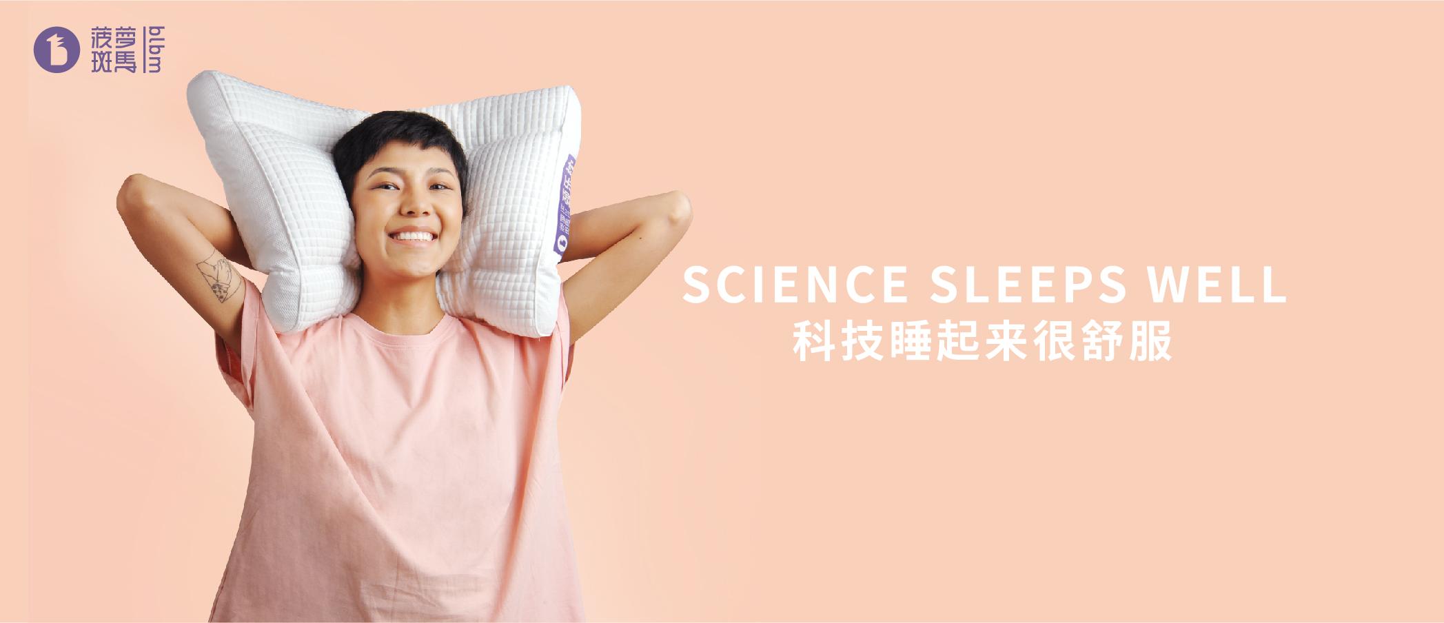 """耐用消费品迎来革新机会,「菠萝斑马」从睡眠切入做""""舒适技术公司"""""""