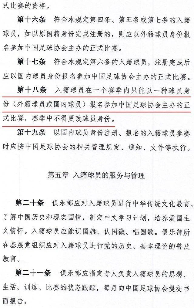 """模糊的归化标准让""""王宝山们""""很迷糊 需明确政策适用范围"""