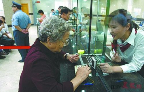 原创             为什么还有很多老年人喜欢把钱存银行?