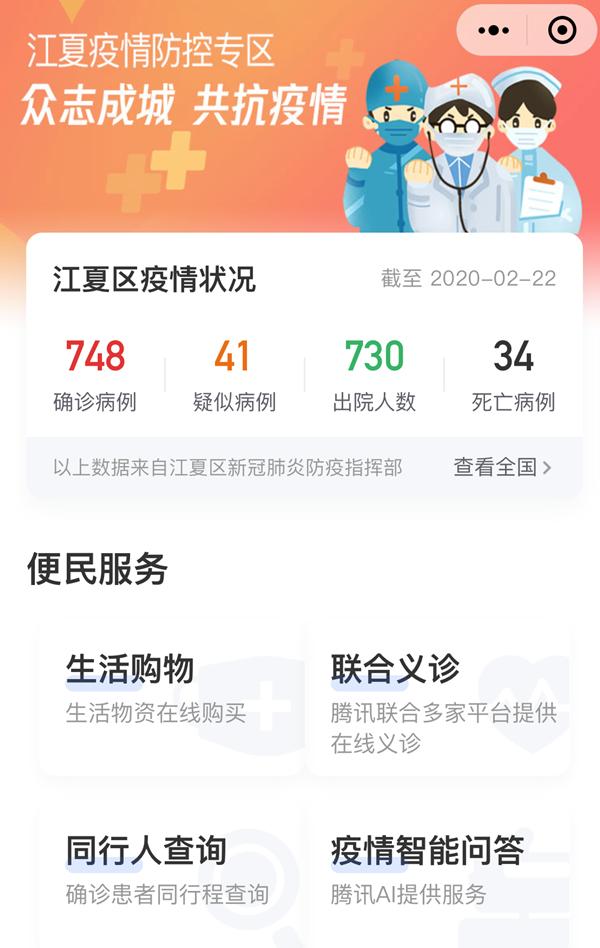 """""""江夏办""""上线疫情专区 疫情动态、防"""