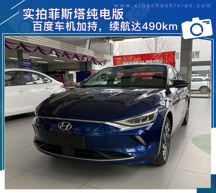 原装电池续航490公里超越宝来纯电动实拍北京现代菲斯塔电动版