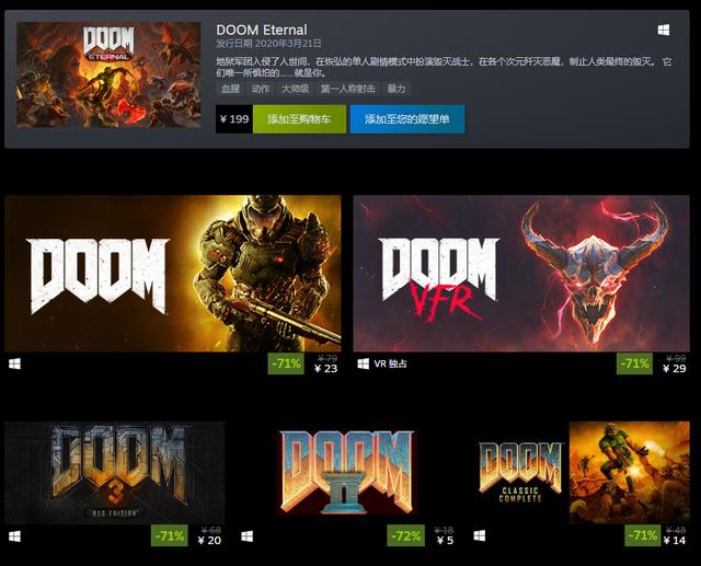 Steam开启《毁灭战士》系列特惠《DOOM4》仅23元