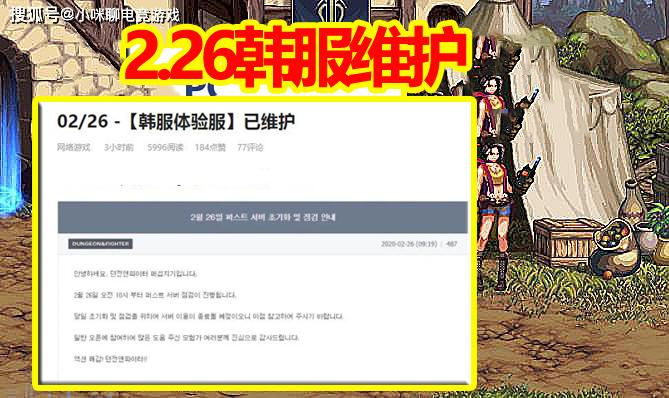 DNF2.26韩服维护:男鬼剑三觉,100史诗减负+新副本,你期待哪个