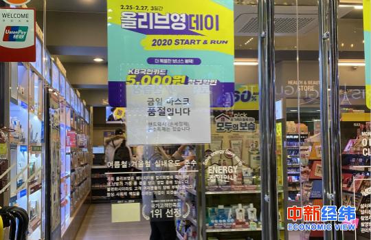 韩国口罩难买官方严打哄抬价格