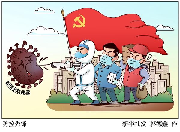 """新华网评:带上""""四心""""继续战斗"""