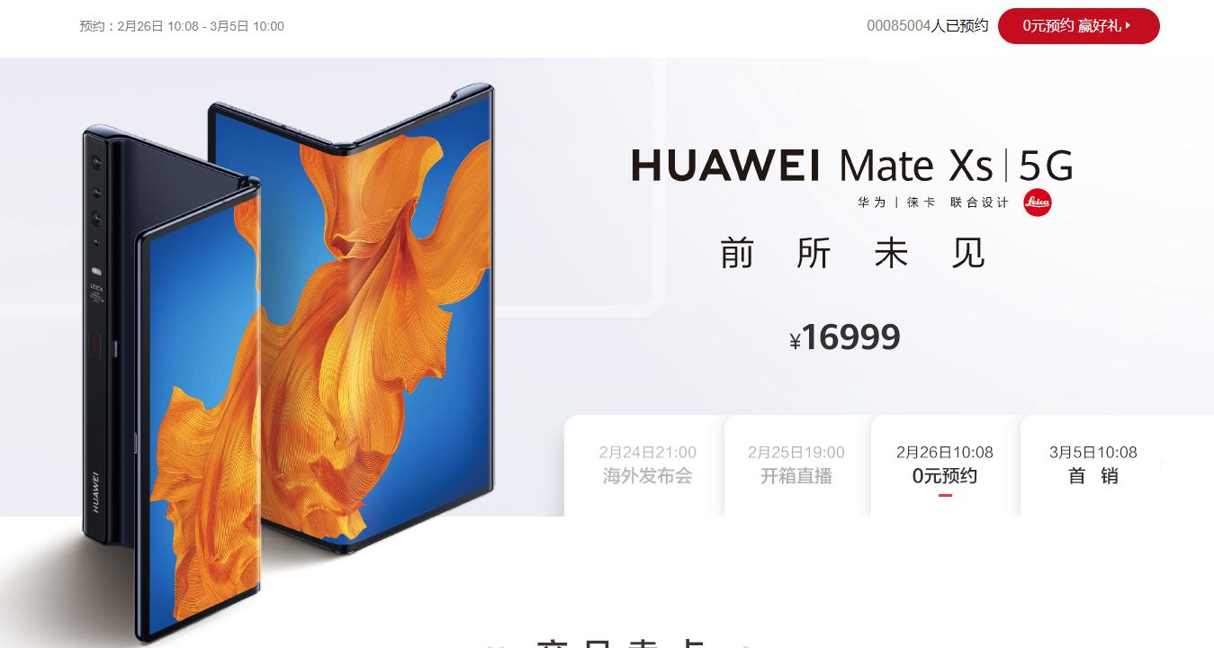 华为新一代折叠屏手机MateXs今日开启预约 一小时超8.5万人预约