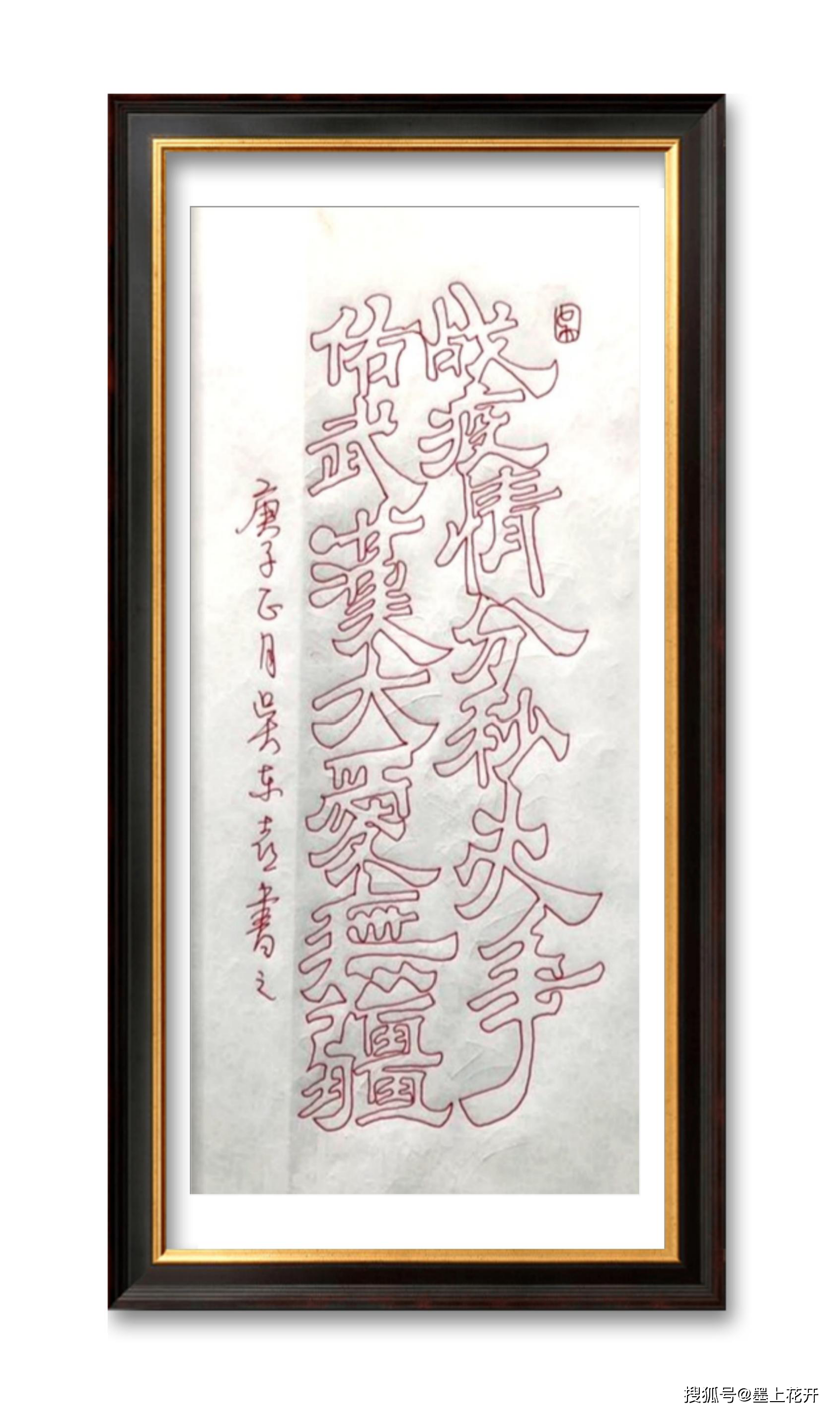 书画家吴东喜一笔空心字精品选刊