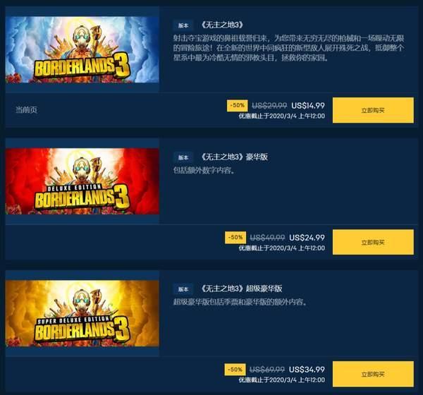 Epic商城《无主之地3》全版本5折优惠豪华版25美元