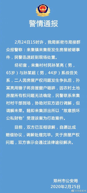"""郑州警方回应""""村霸打砸村民房屋"""":叔侄因房产问题发生争执"""