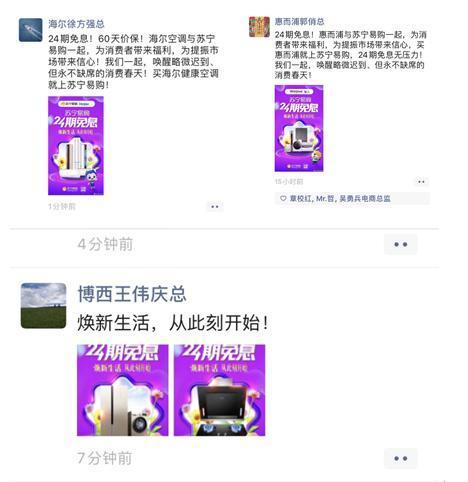 【口碑家电】苏宁24期免息点燃市场,众家电3C大佬齐刷朋友圈积极响应