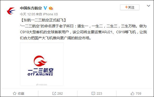 脑中风前兆东航15亿元设立新航空公司