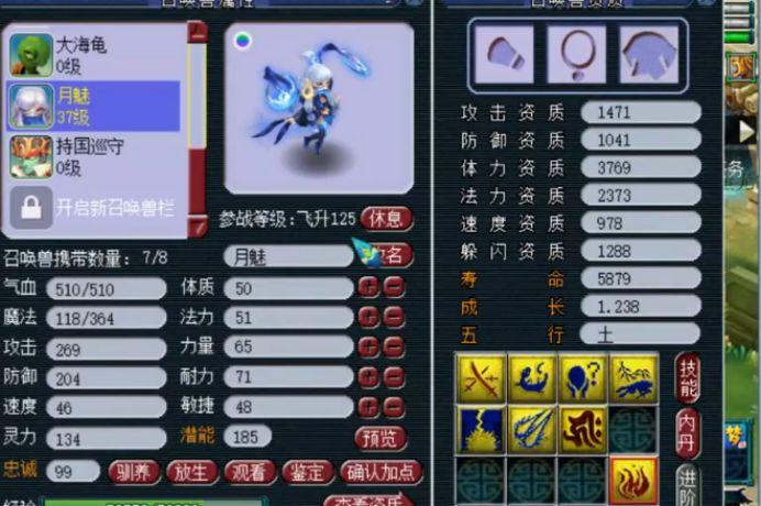梦幻西游:认证8技能须弥月魅炼妖,5本高兽诀轻松完成!