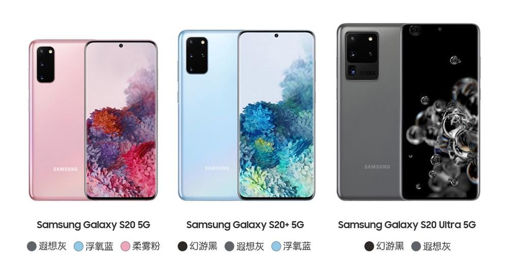 三星 Galaxy S20 系列国行售价公布,Z Flip 要价 11999 元