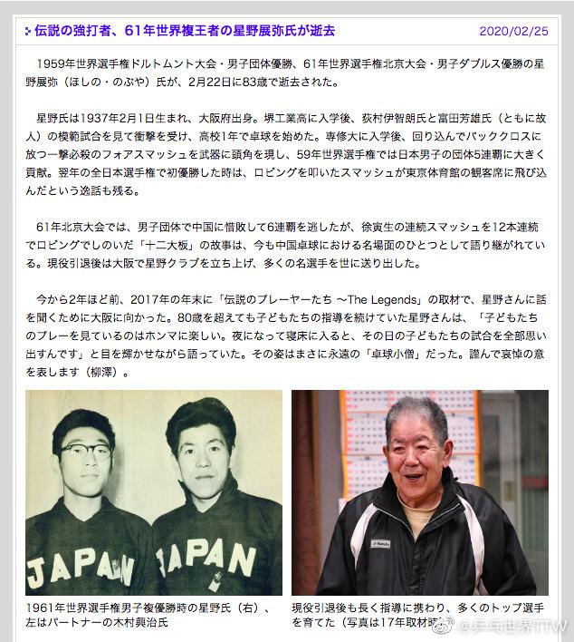 原创乒乓球世界冠军逝世!被徐寅生连扣12大板,曾期盼85岁再来中国