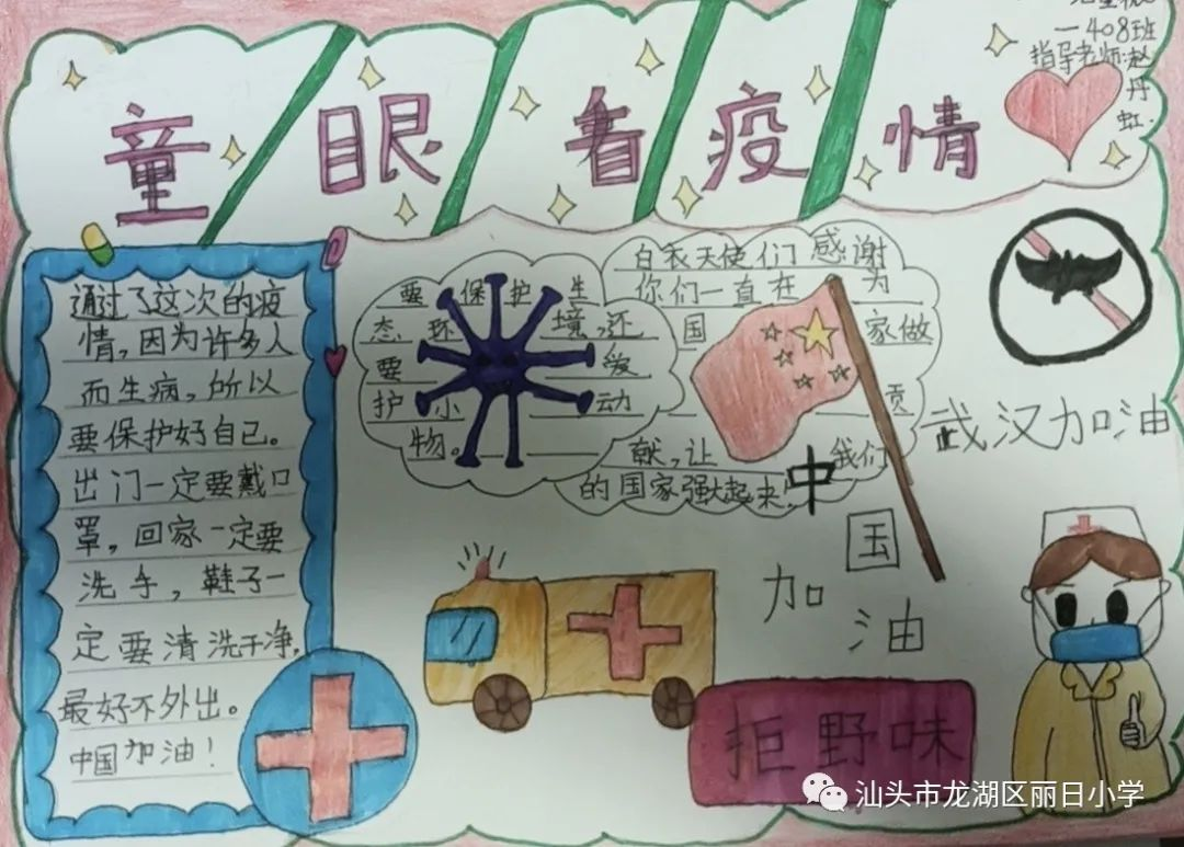 """丽日小学408班抗疫专题栏目之""""童眼看疫情""""主题手抄报"""