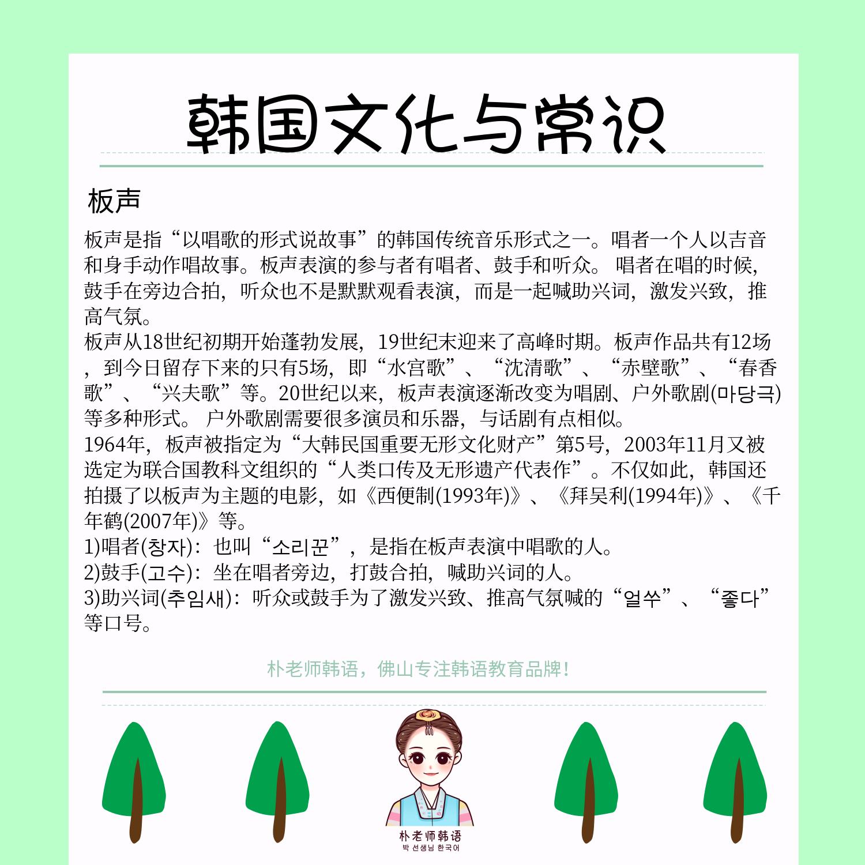 朴老师韩语韩国文化与常识科普之韩国板声