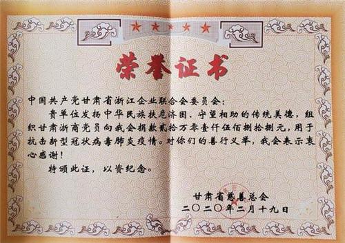 甘肃浙商党员捐款至兰大一院、省人民医院等单位并收到感谢信