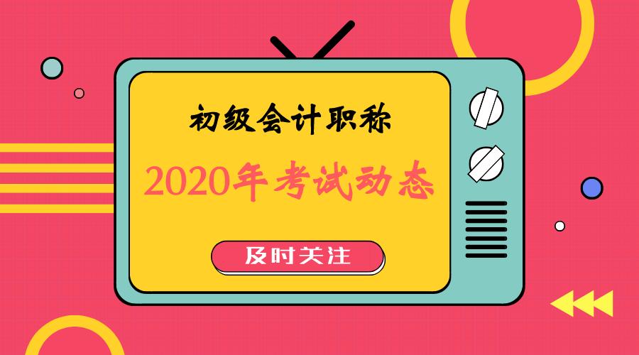 湖北省初级会计证书的报名时间:历年湖北省初级会计考试的报名时间是几点?