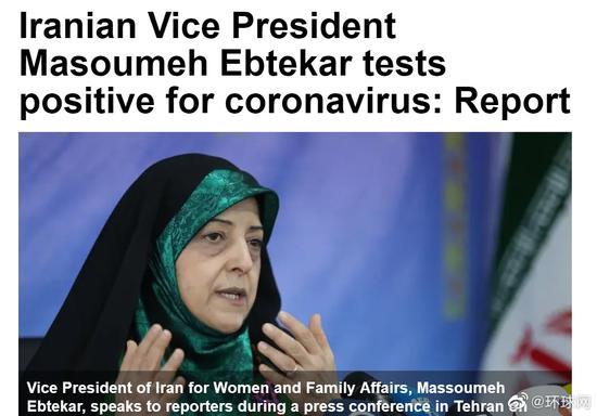 伊朗副总统新型冠状病毒检测呈阳性 伊朗疫情严重到总统都被感染?