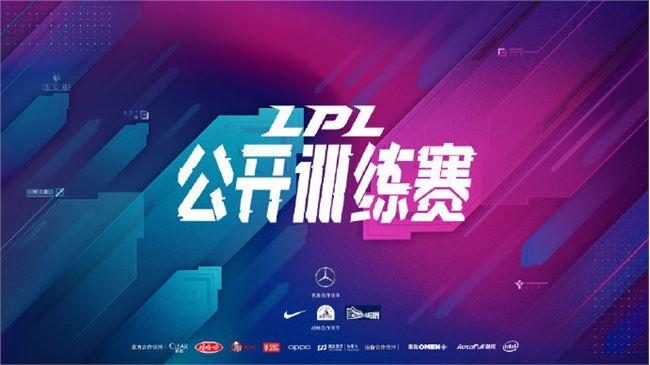 LPL公开训练赛2月27日比赛赛程 公开训练赛比赛直播地址