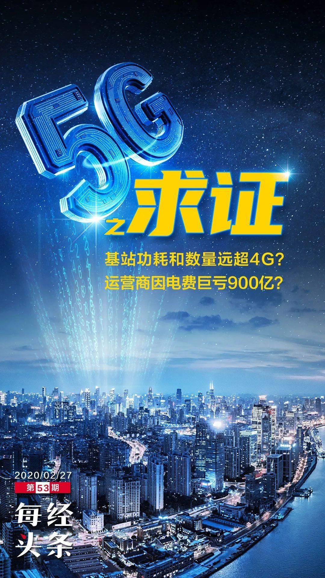 5G基站1年电费2400亿将致运营商巨亏907亿?测算结果来了……