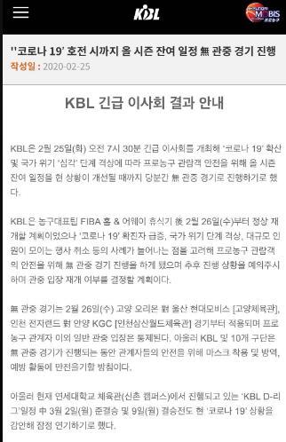 韩国篮球联赛26日起照常进行 不许观众入场空场比赛
