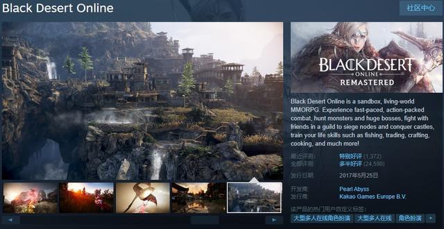 韩国网游《黑色沙漠》Steam免费领不过锁国区