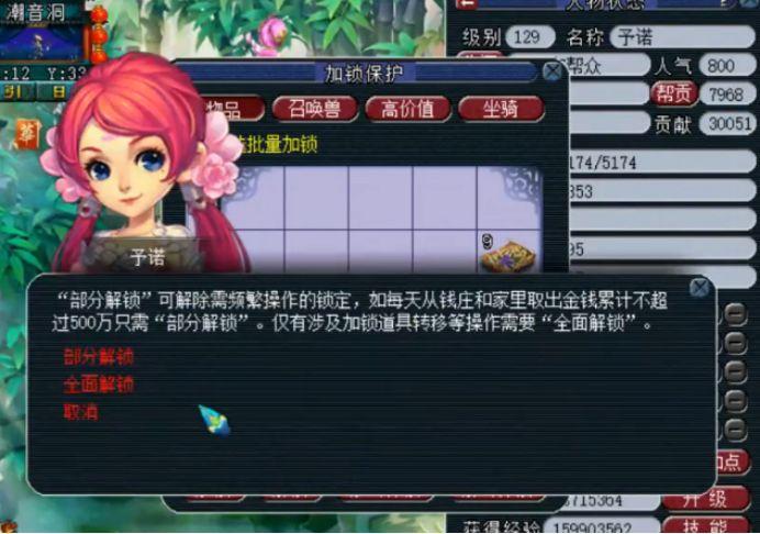 梦幻西游:金刚定魂满天飞,玩家3W门贡血赚现场!