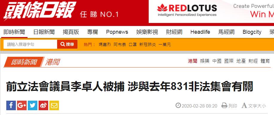 chery港媒:香港立法会前议员李卓人被捕,与去年