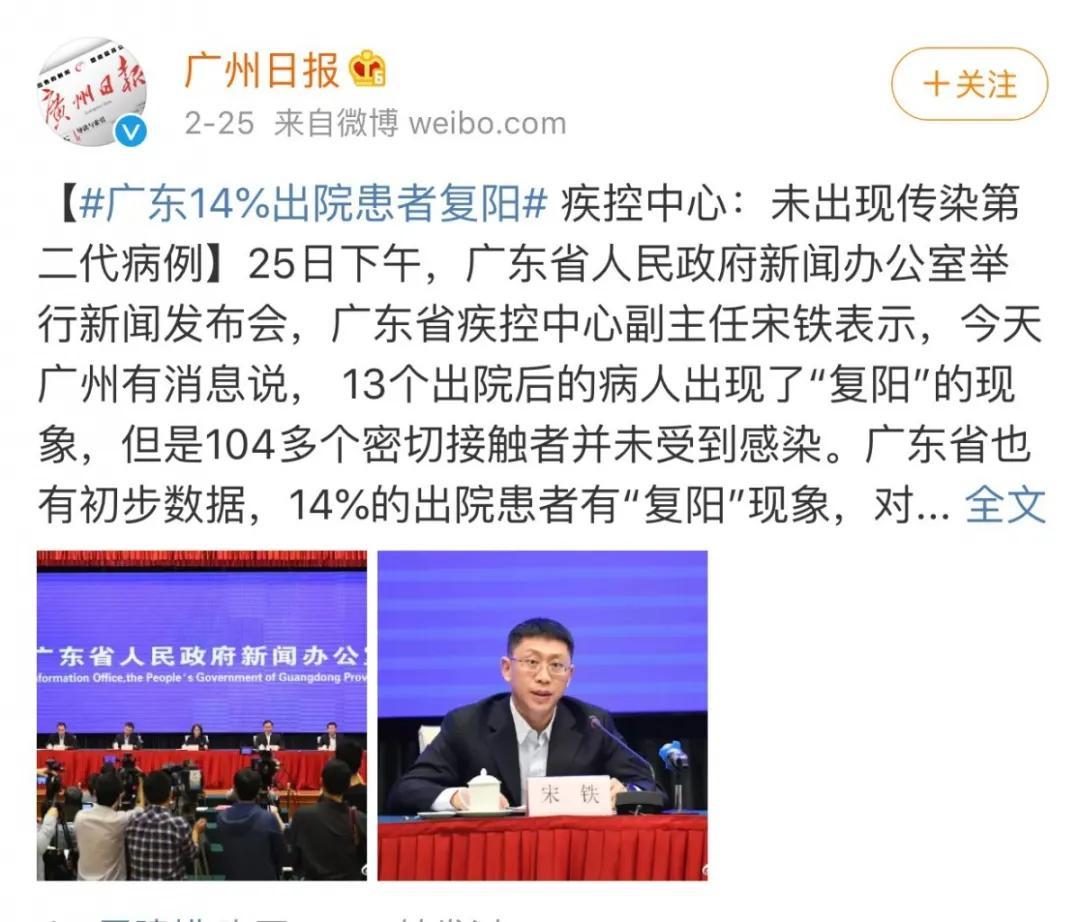 钟南山:新冠病毒未必源自中国;疫情预计四月底基本控制