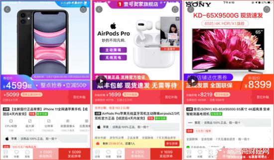 拼多多上线 百亿补贴节 :索尼4K电视6折iPhone11直降1400元