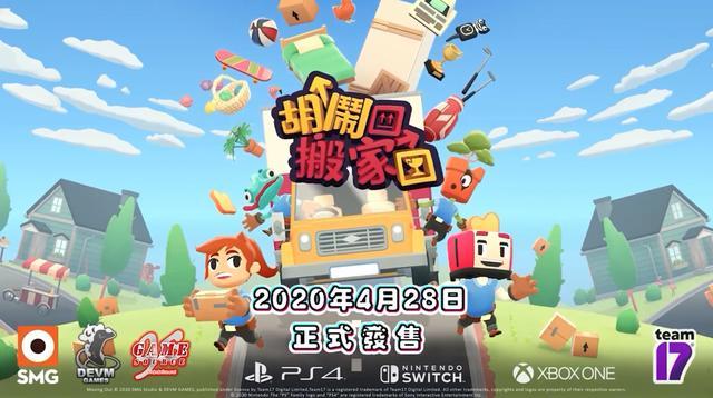 《胡闹搬家》中文宣传片公开4月28日发售快乐搬家